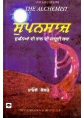 Supansaaz - Book By Paulo Coelho