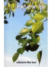 Tahli Wala Khet - Book By Narinderpal Singh Komal