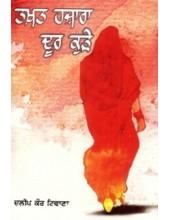 Takhat Hazara Door Kurhe - Book By Dalip Kaur Tiwana