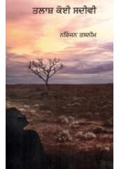 Talaash Koi Sadeevi - Book By Niranjan Tasneem