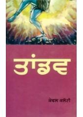 Tandav - Book By Kewal Kaloti