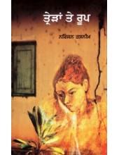 Tareran Te Roop - Book By Niranjan Tasneem