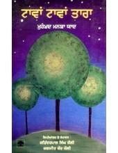 Tavan Tavan Tara - Book By Mansha Yaad