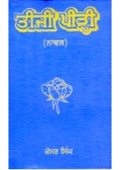 Teeji Peeri - Book By Kesar Singh