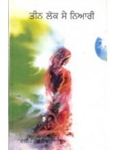 Teen Lok Se Niari - Book By Dalip Kaur Tiwana