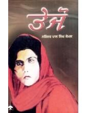 Tejo - Book By Narinderpal Singh Komal