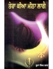 Tera Kia  Meetha Laage - Book By Boota Singh Shaad