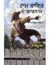 Tom Swayer De Karname - Book By Mark Twain