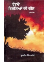 Tutde Rishteian Di Chees - Book By Surjit Singh Panchhi