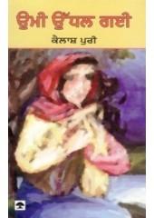 Ummi Udhal Gahi - Book By Kailash Puri