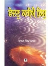 Veden Kahiye Kisu - Book By Karam Singh Maan