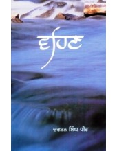 Vehan - Book By Darshan Singh Dhir