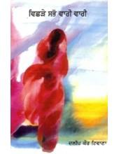 Vichhre Sabho Vaari Vaari - Book By Dalip Kaur Tiwana