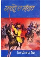 Yarre Da Sathar - Book By Giani Bhajan Singh