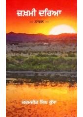 Zakhmi Dariya - Book By Karamjit Singh Kussa
