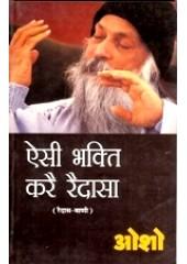 Aisi Bhakt Kare Raidasa - Ravidas Bani - Book By Osho