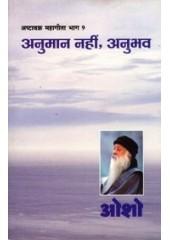Anuman Nahi Anubhav - Books By Osho