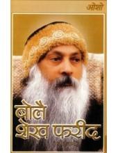 Bolai Sheikh  Farid - Book By Osho