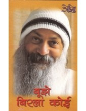 Boojhe Birla Koi - Book By Osho