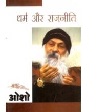 Dharam Aur Rajneeti - Book By Osho