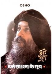 Dharm Sadhna Ke Sootra - Book By Osho