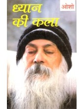 Dyaan Ki Kala - Book By Osho