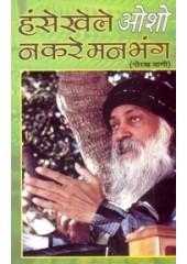 Hase Khele Na Kare Man Bhang - Gorakh Bani - Books By Osho