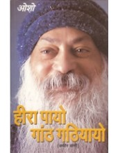 Heera Payo Gaanth Gathiyayo - Book By Osho