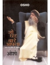 Jo Ghar Bare Apna - Book By Osho