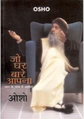 Jo Ghar Bare Apna - Book By Osho