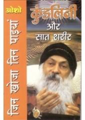 Kundalini Aur Saat Shareer - Book By Osho
