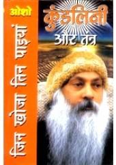 Kundalini Aur Tantra - Book By Osho