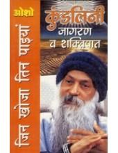 Kundalini Jagran Va Shaktipaat - Book By Osho