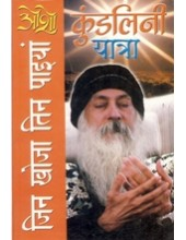 Kundalini Yatra - Book By Osho