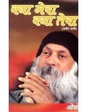 Kya Mera Kya Tera - Kabir Vani - Books By Osho