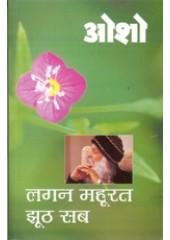 Lagan Mahurat Jhooth Sab - Book By Osho