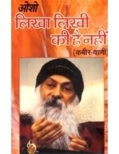 Likha Likhi ki Hai Nahi - Kabir Vani - Books By Osho