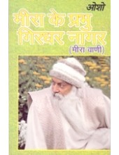 Meera Ke Prabhu Girdhar Naagar - Book By Osho