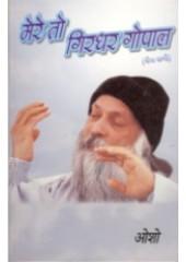 Mere To Girdhar Gopal - Book By Osho