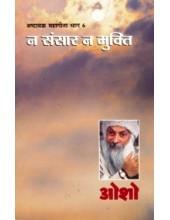 Na Sansar Na Mukti - Books By Osho