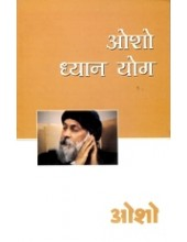 Osho Dhyaan Yog - Book By Osho