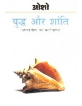 Osho Yudh Aur Shanti - Book By Osho