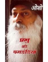 Prabhu Ki Pagdandian - Books By Osho