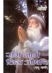 Ram Nam Nijh Aushadhi - Dadu Vani - Books By Osho