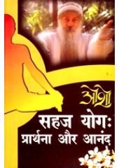 Sahaj Yog Prarthana Aur Anand - Book By Osho