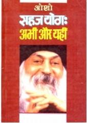 Saihaj Yog : Abhi Aur Yahin - Book By Osho