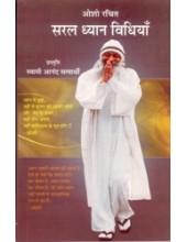 Saral Dyan Vidiyan - Book By Osho