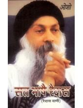 Sat Bhashai Raidas - Book By Osho