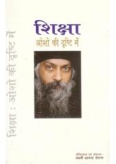 Shiksha Osho Ki Drishti Mein - Book By Osho