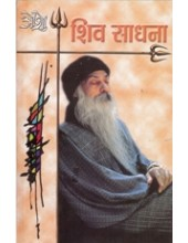 Shiv Sadhna - Book By Osho